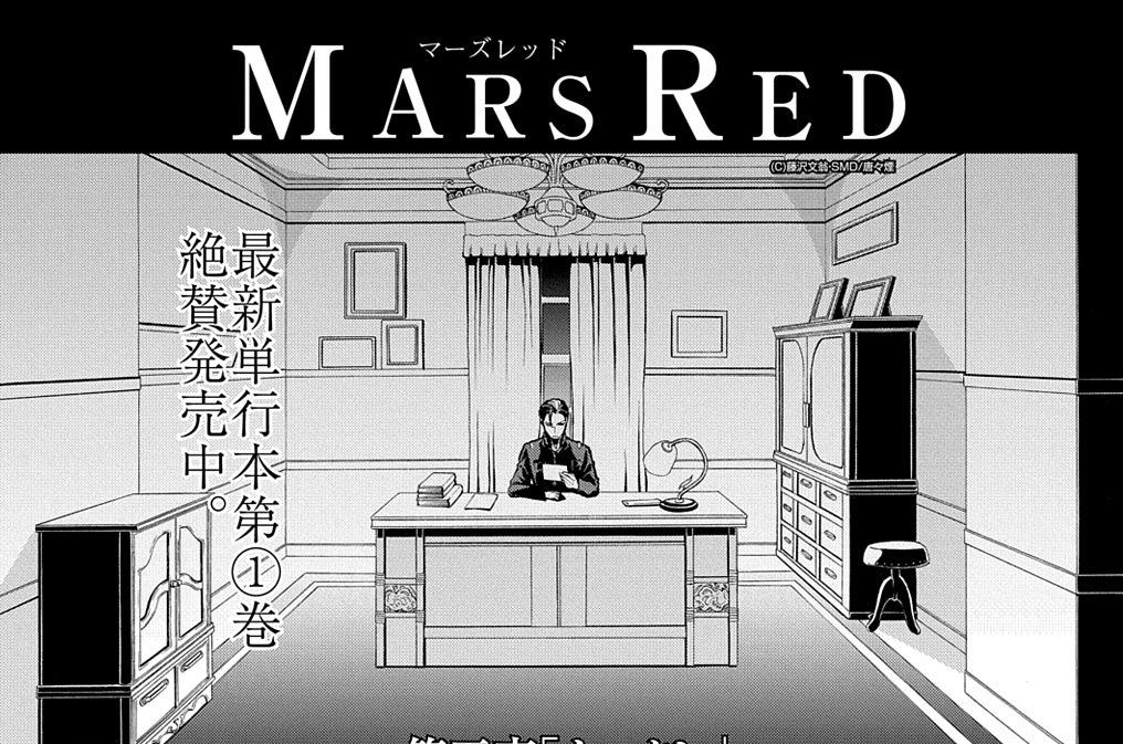 MARS REDの画像 p1_9