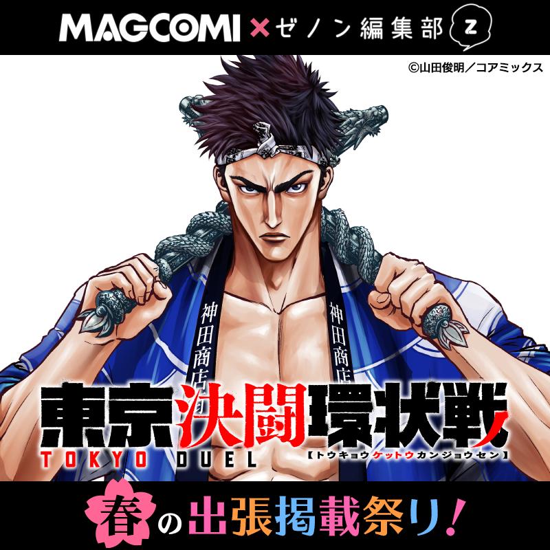 MAGCOMI×ゼノン編集部 春の出張掲載祭り!