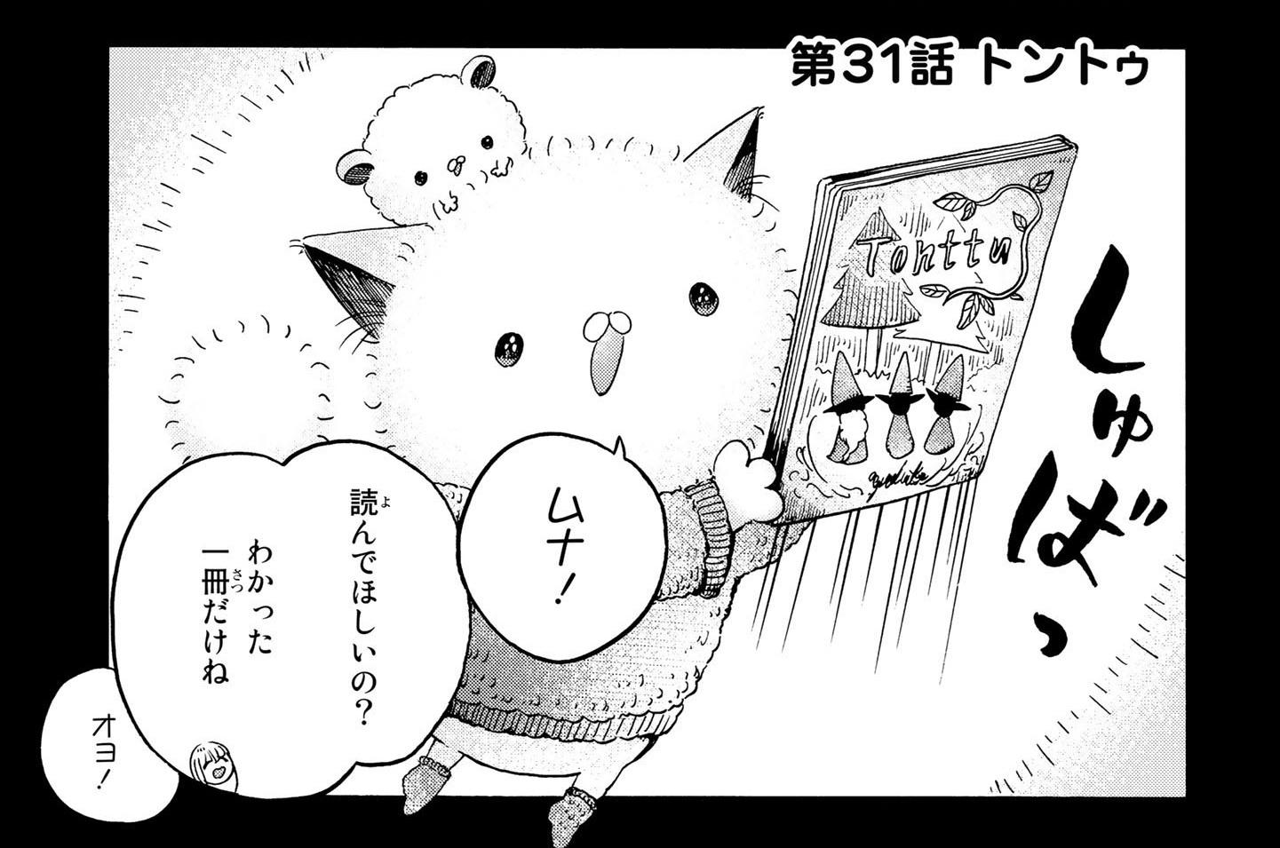 第31話「トントゥ」