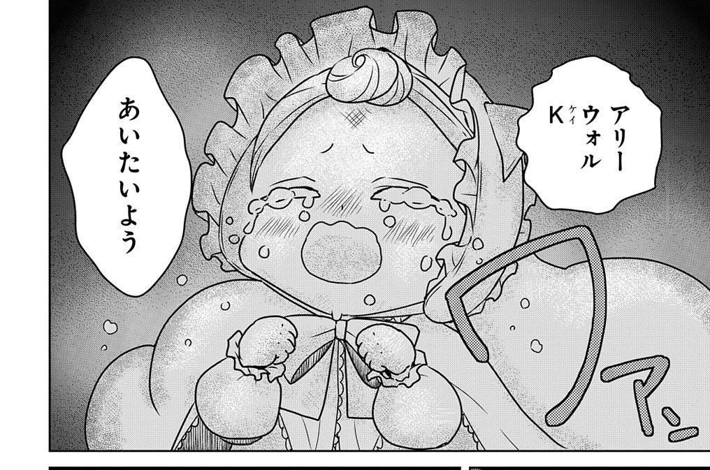 第12話「おわりのたんけん(中編)」