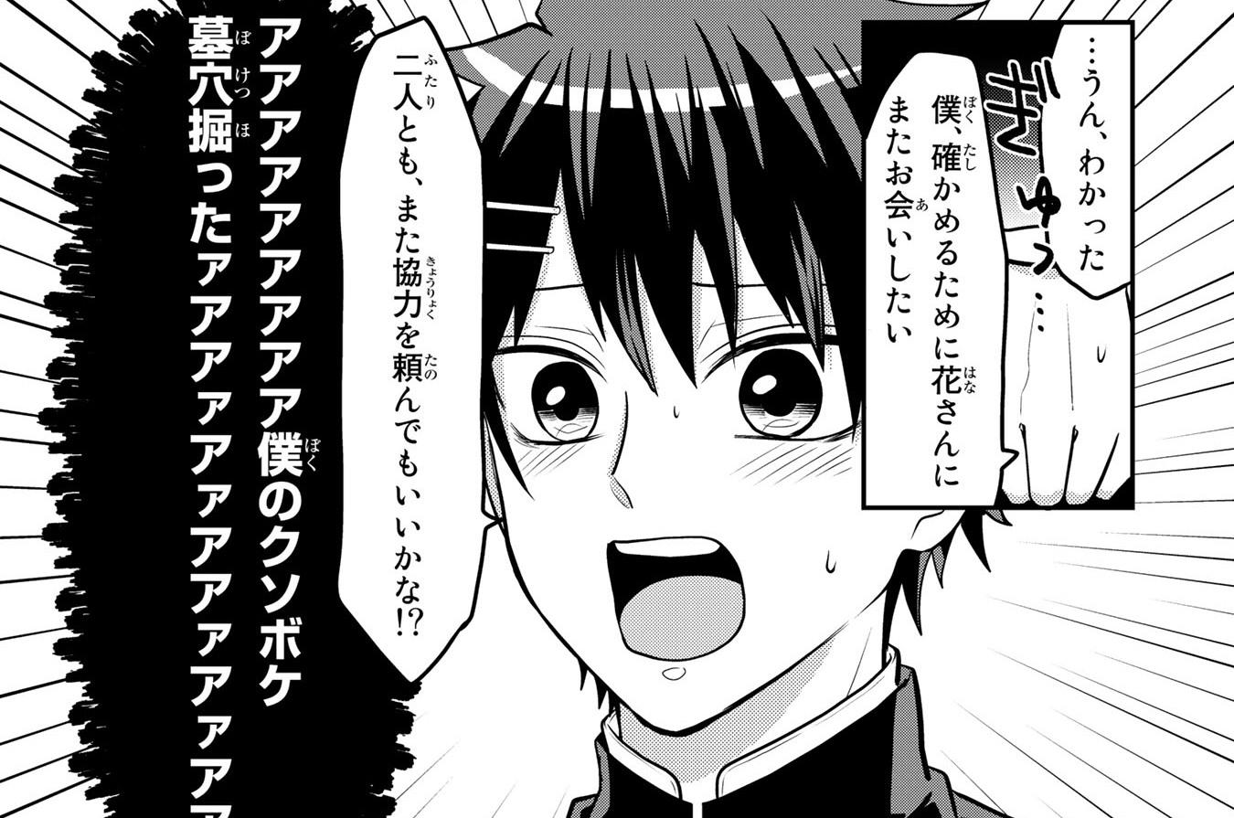 第30話「花と中村氏」