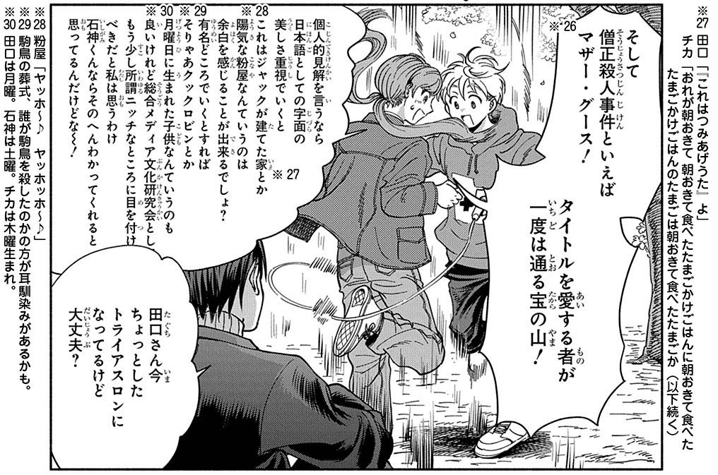 第4話「【注釈付き再放送ver】5月5日お花見」