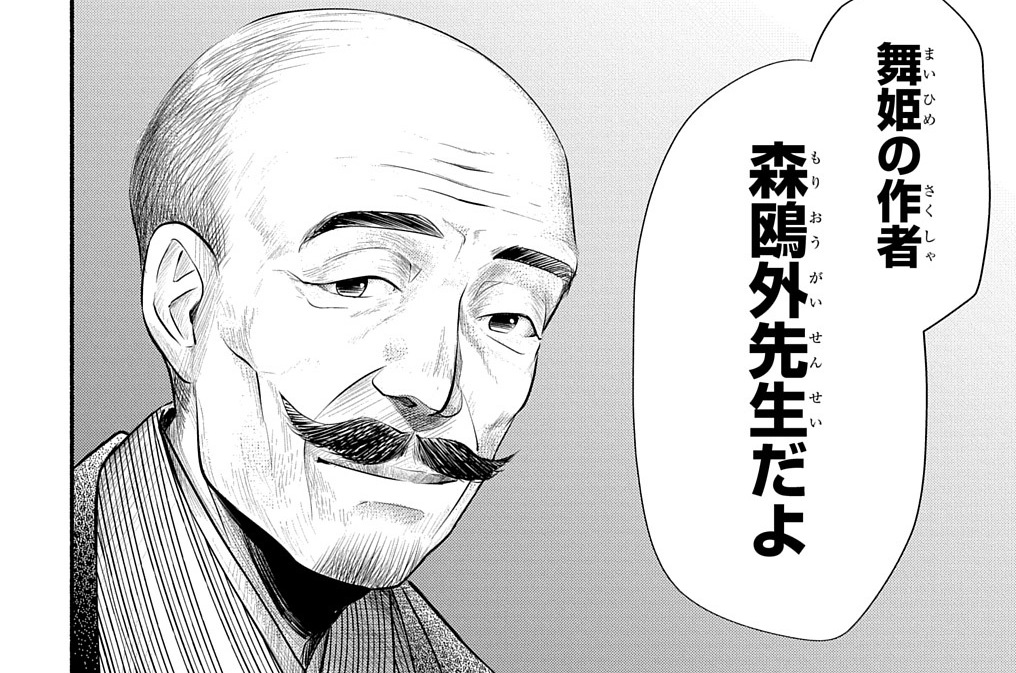 第5話「小泉八雲によろしく」