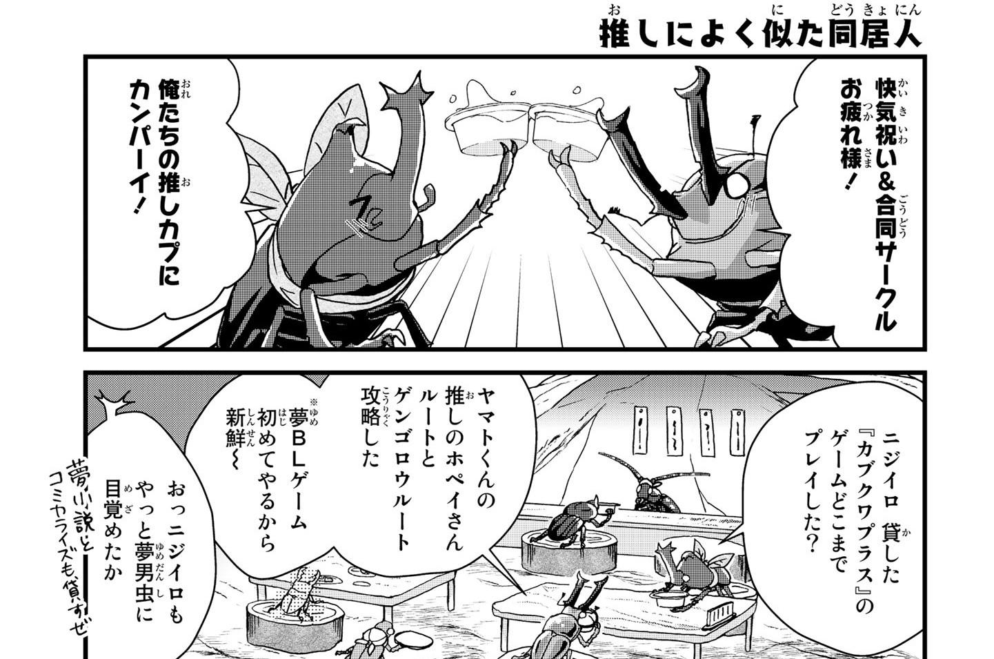 第16話「夢男虫、夢と現実の狭間に揺れる【前編】」