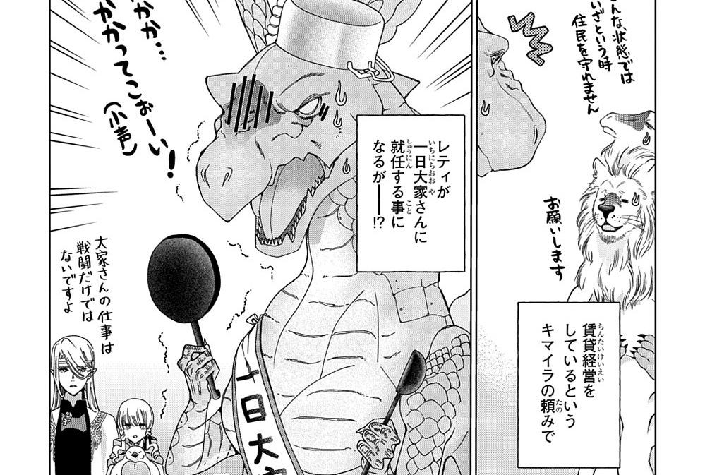 第36話「ドラゴン、大家になる。(後編)」