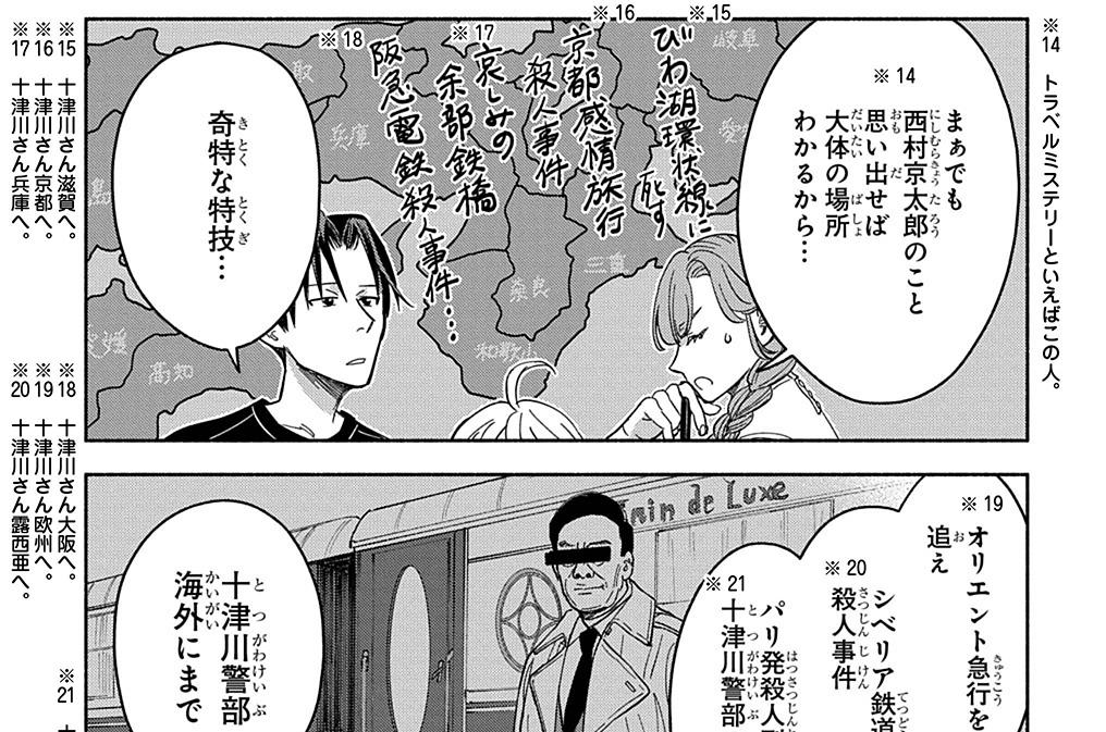 第11話「【注釈付き再放送ver】8月18日宿題」