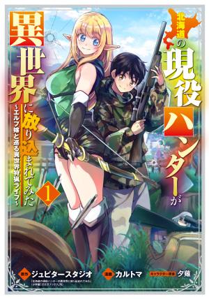 北海道の現役ハンターが異世界に放り込まれてみた ~エルフ嫁と巡る異世界狩猟ライフ~ 1