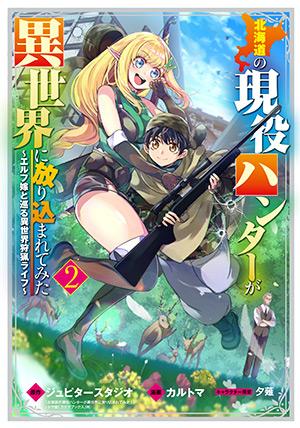北海道の現役ハンターが異世界に放り込まれてみた ~エルフ嫁と巡る異世界狩猟ライフ~ 2